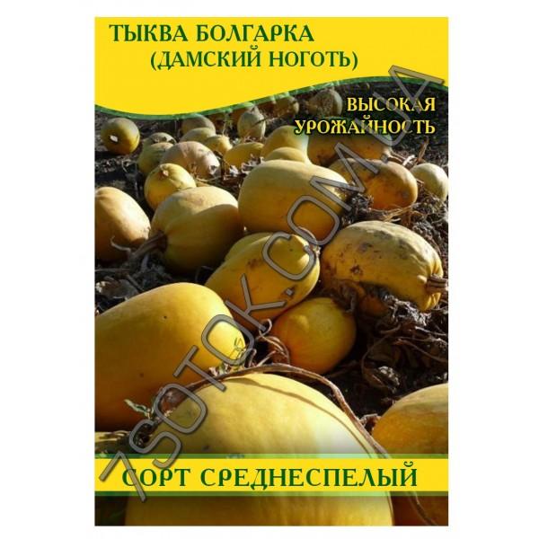Насіння гарбуза Болгарка (Дамський Ніготь) на насіння, 100 г