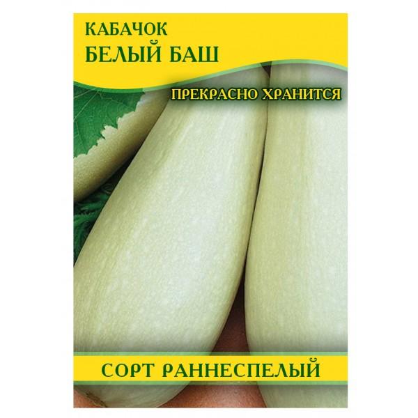 Семена кабачка Белый Баш, 0,5кг