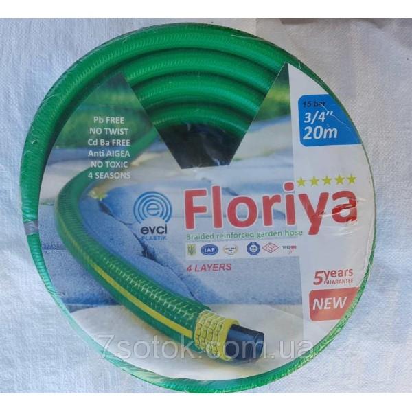 """Поливальний шланг армований Флорія (Floriya), - 3/4"""" (18мм), довжина 20м."""