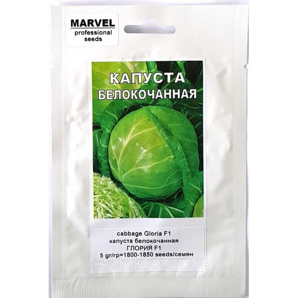 Насіння капусти білокачанна Глорія F1 (Польща), 5г