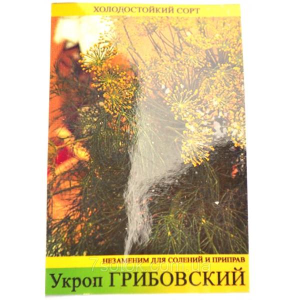 Насіння кропу Грибовський, 1кг