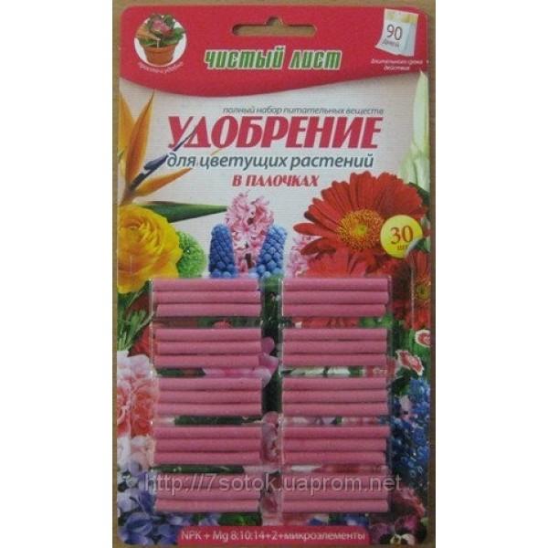Добриво в паличках для квітучих рослин, 30шт.
