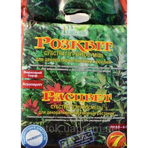 Почвосмесь Розквіт для декоративно-лиственных растений, 7л.
