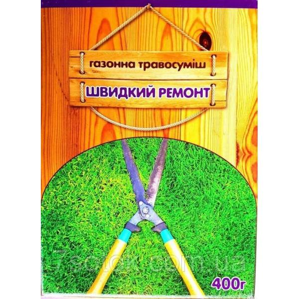 Семена газонной травы Быстрый ремонт, 400г