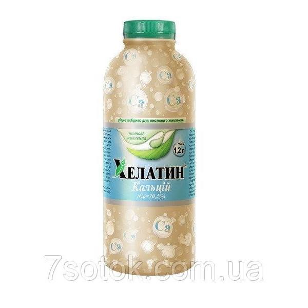 Добриво Хелатин Кальцій, 1,2 л.
