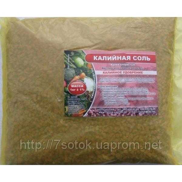Калійна сіль (хлористий калій), калійне добриво, 1кг.