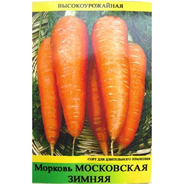 Насіння моркви Московська зимова, 1кг