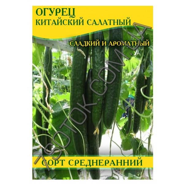 Насіння огірка Китайський Салатний, 100 г