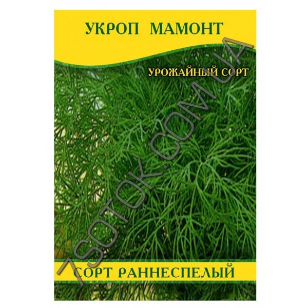 Насіння кропу Мамонт, 1кг