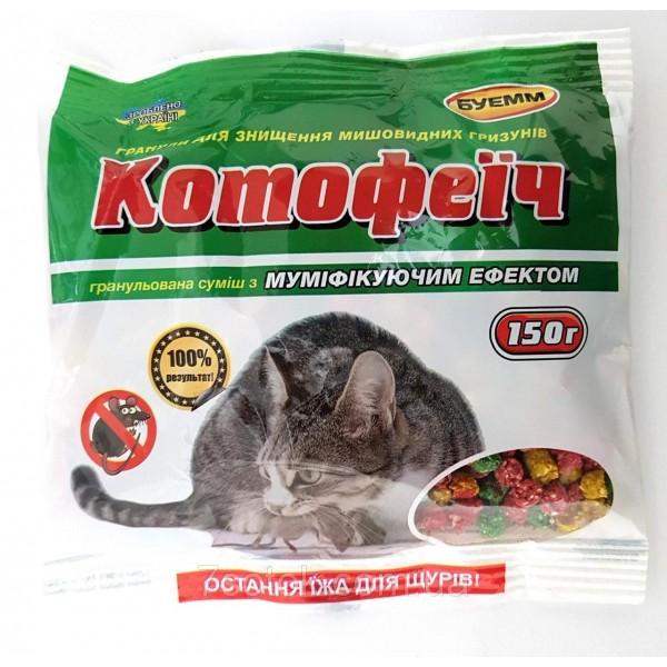 Котофеич гранула, родентицид от мышей и крыс, 150г, микс