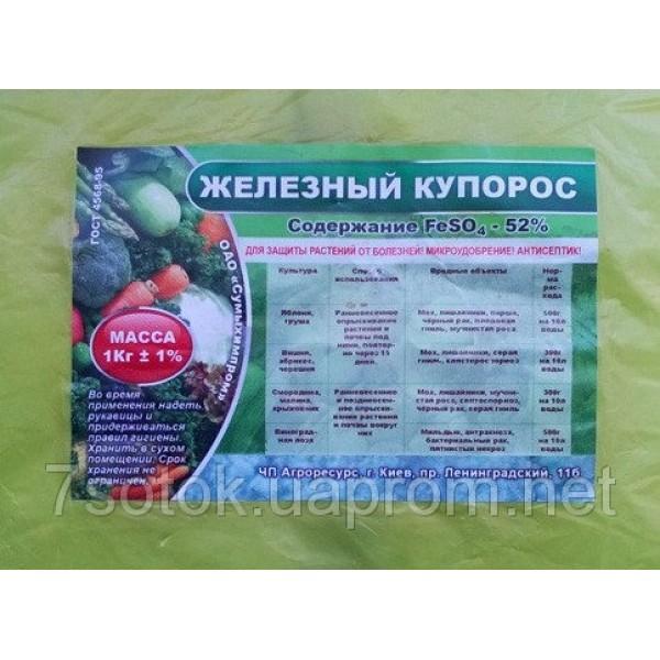 Железный купорос, мелкая фасовка (1кг)