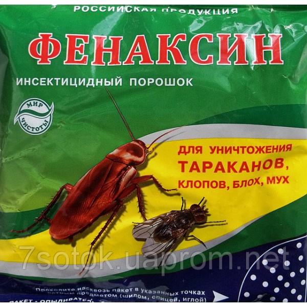 Отрава от тараканов Фенаксин, 125г.