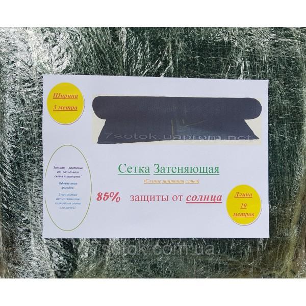 Затіняюча сітка для рослин, 85%, ширина 3м., довжина 10м.